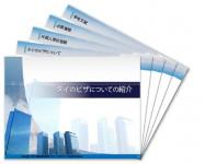 R-visa_Thai